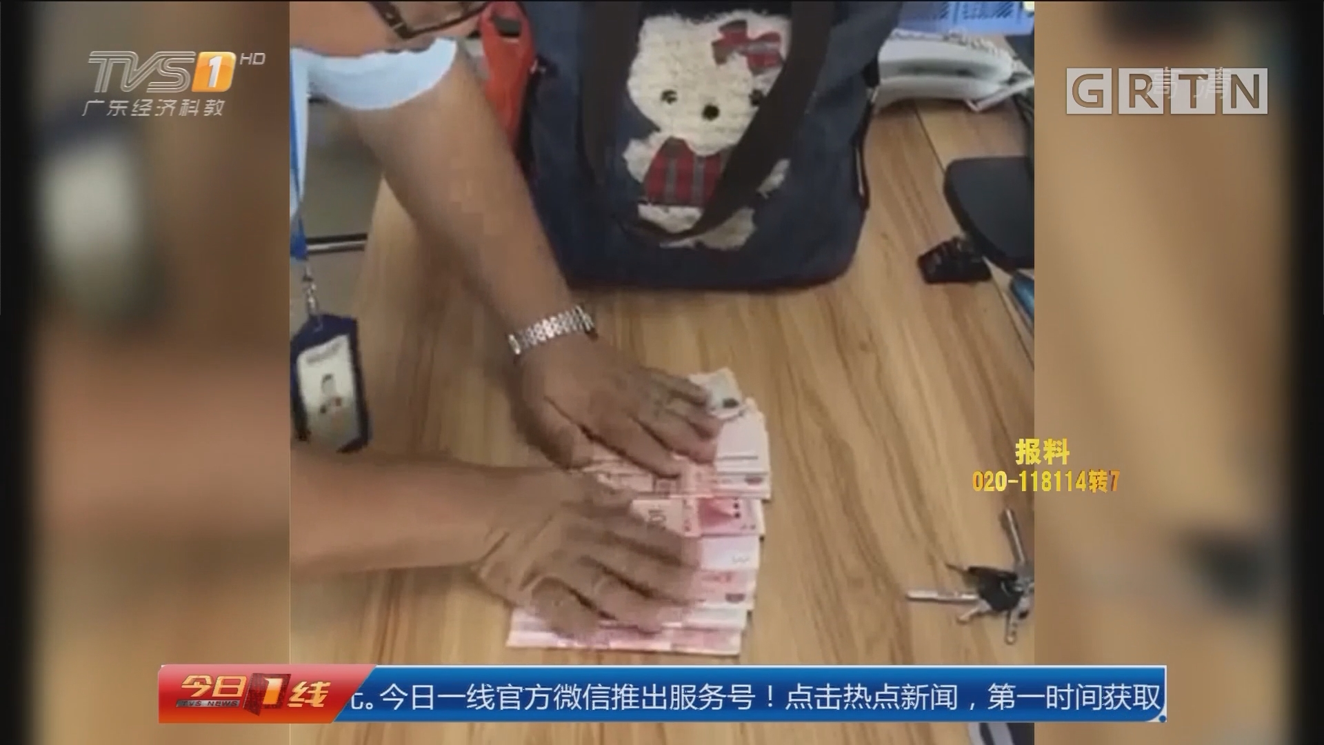 东莞:车上捡到巨款 谁丢的?