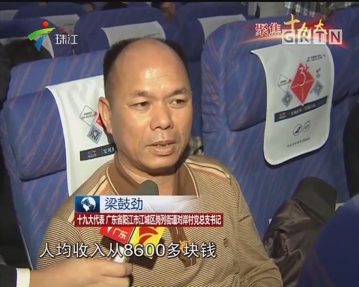 聚焦十九大:广东团代表们顺利到达北京