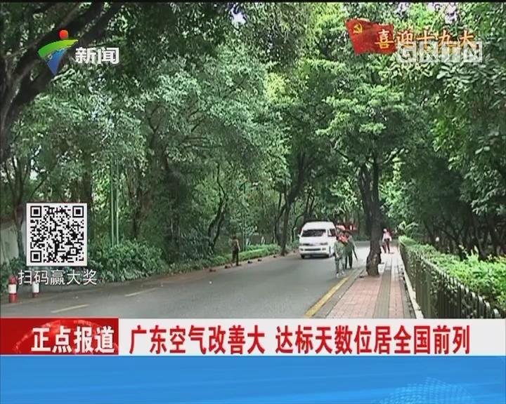 广东空气改善大 达标天数位居全国前列