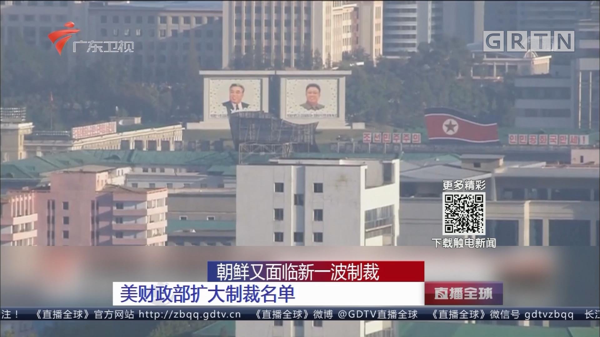 朝鲜又面临新一波制裁:美财政部扩大制裁名单