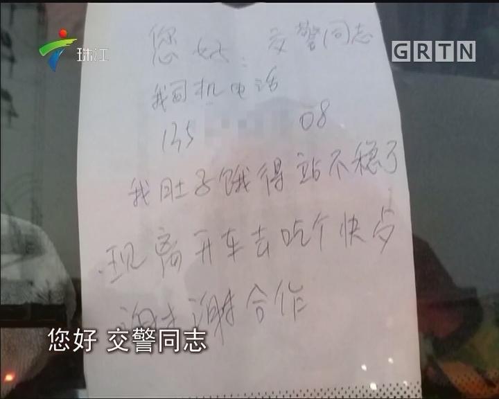 深圳:司机违停去吃饭 交警人性化执法