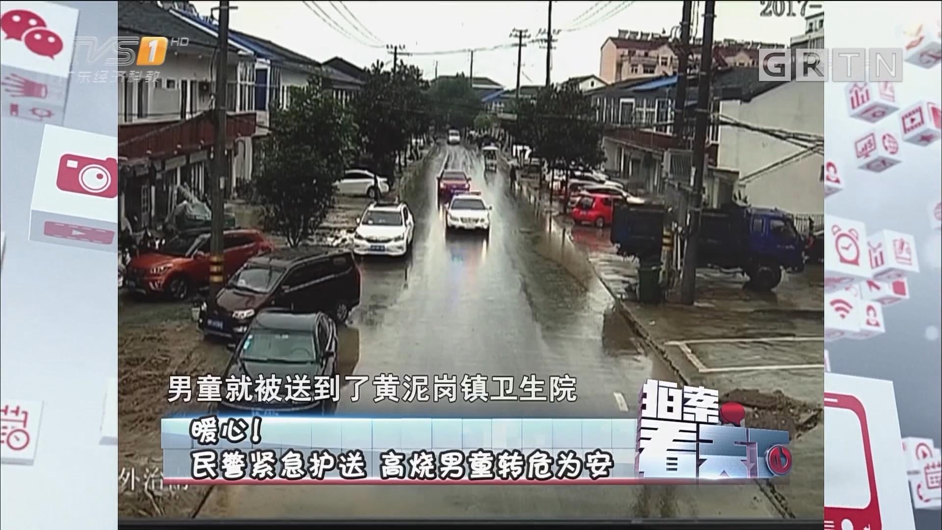 [HD][2017-10-12]拍案看天下:暖心!民警紧急护送 高烧男童转危为安