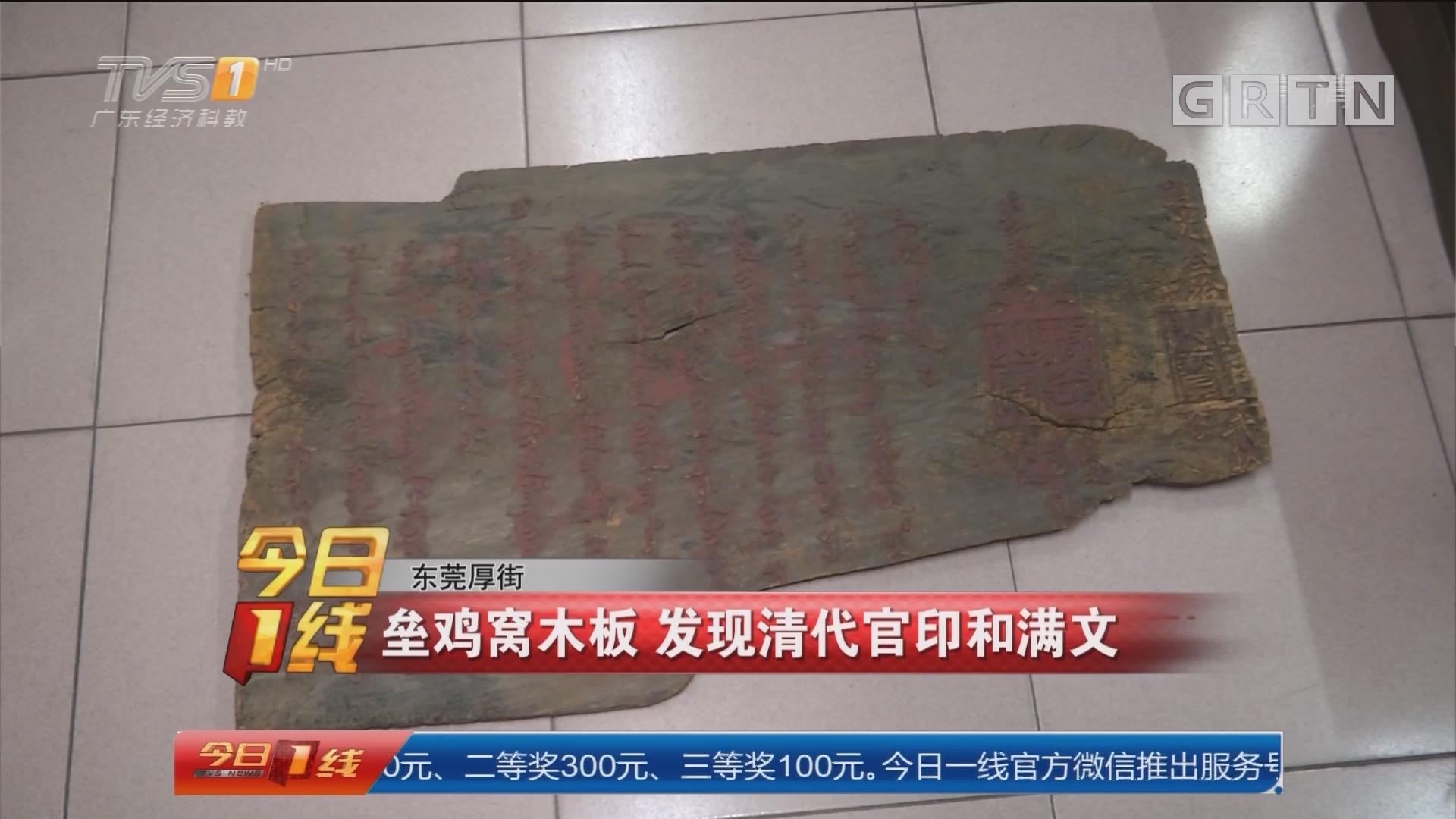 东莞厚街:垒鸡窝木板 发现清代官印和满文