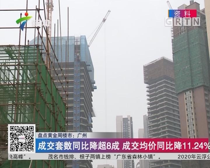 盘点黄金周楼市:广州 成交套数同比降超8成 成交均价同比降11.24%