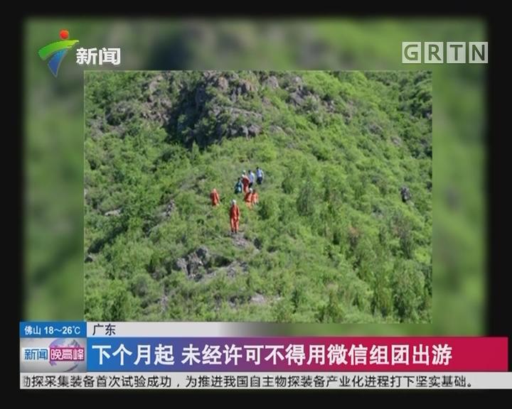 广东:下个月起 未经许可不得用微信组团出游