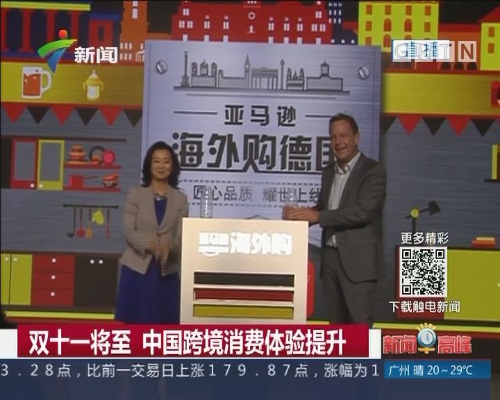 双十一将至 中国跨境消费体验提升