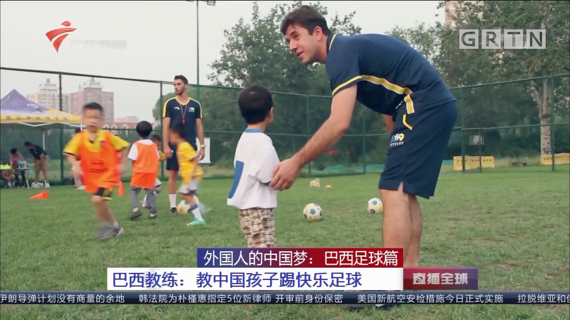 外国人的中国梦:巴西足球篇 巴西教练:教中国孩子踢快乐足球