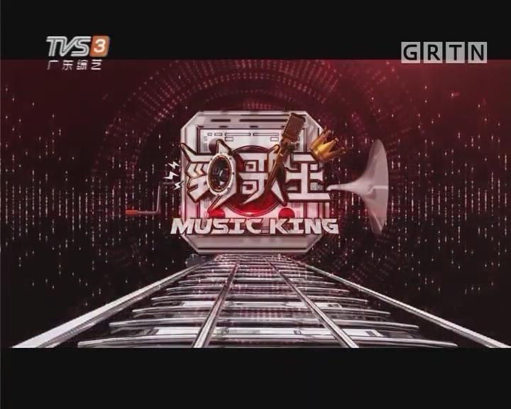[2017-10-20]劲歌王