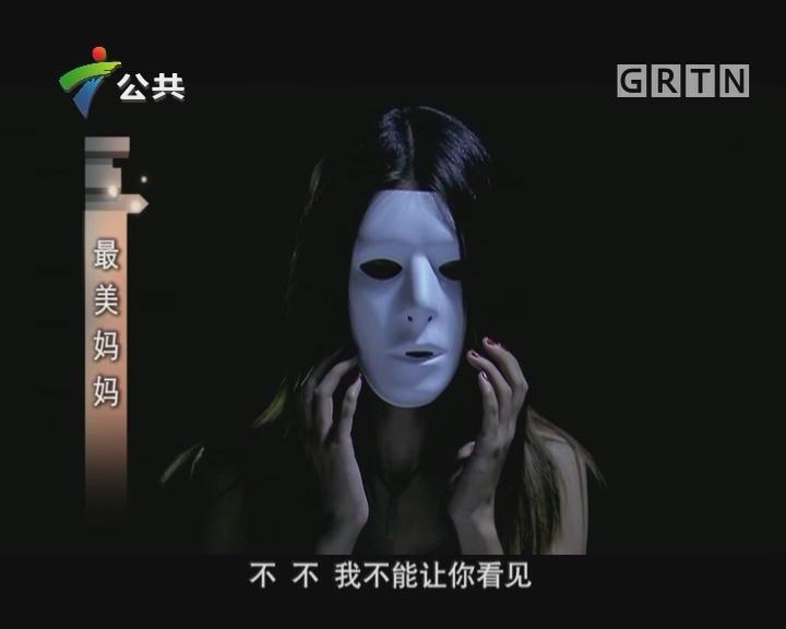 [2017-10-30]非常故事汇:最美妈妈