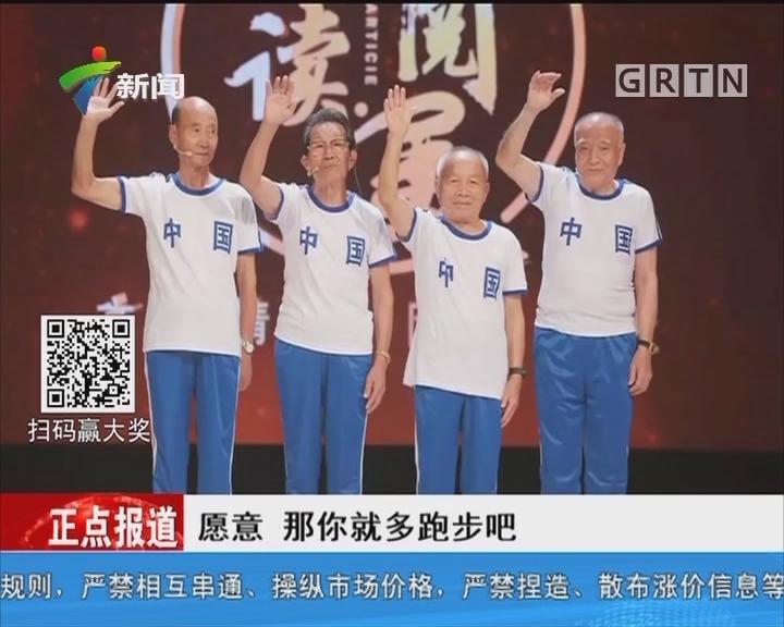 """中国四老将破""""85+""""世界纪录"""