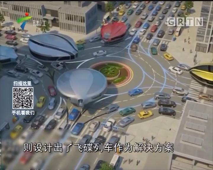 """另类""""飞碟列车""""解决未来交通出行"""