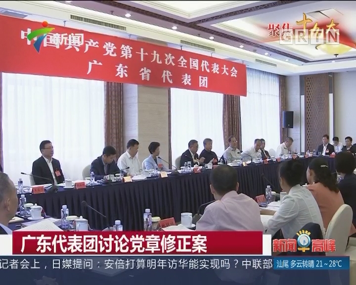 广东代表团讨论党章修正案