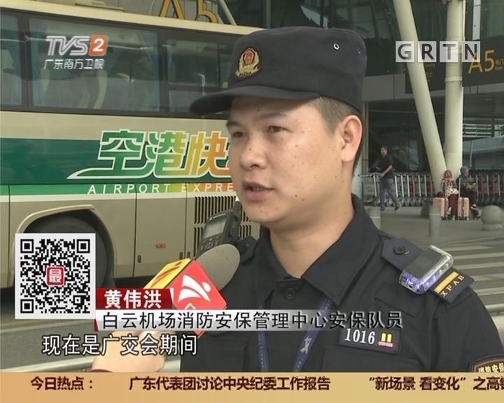 情满广州:客商丢8万现金 机场安保帮找回