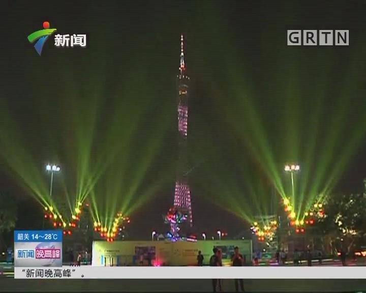 广州:国际灯光节明日开幕 光芒四射闪耀羊城