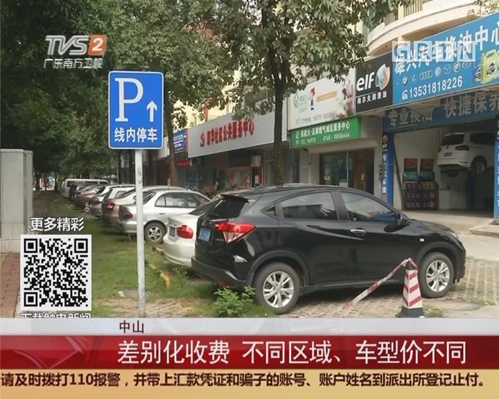 中山:差别化收费 不同区域、车型价不同