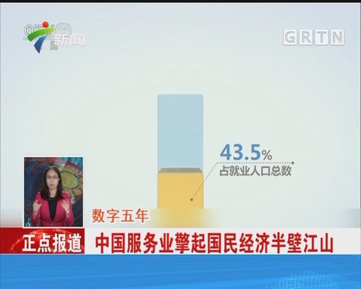 数字五年:中国服务业擎起国民经济半壁江山