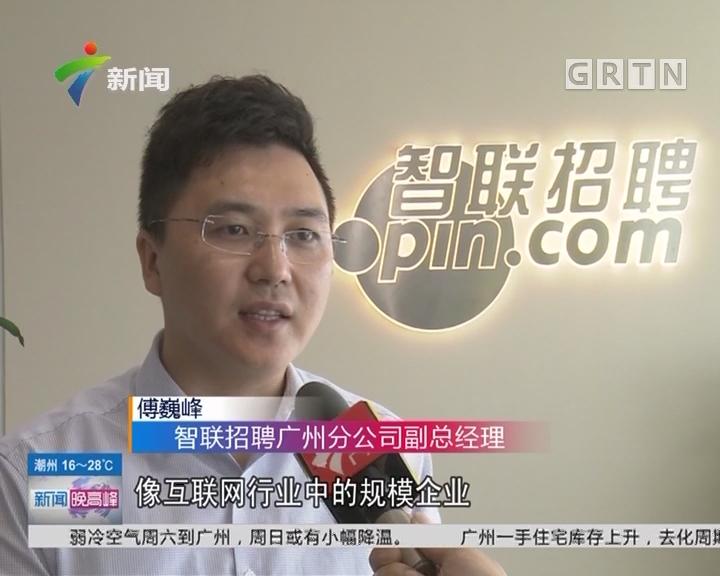 靠谱吗?:互联网校招清单流传 应届生最高可得56万