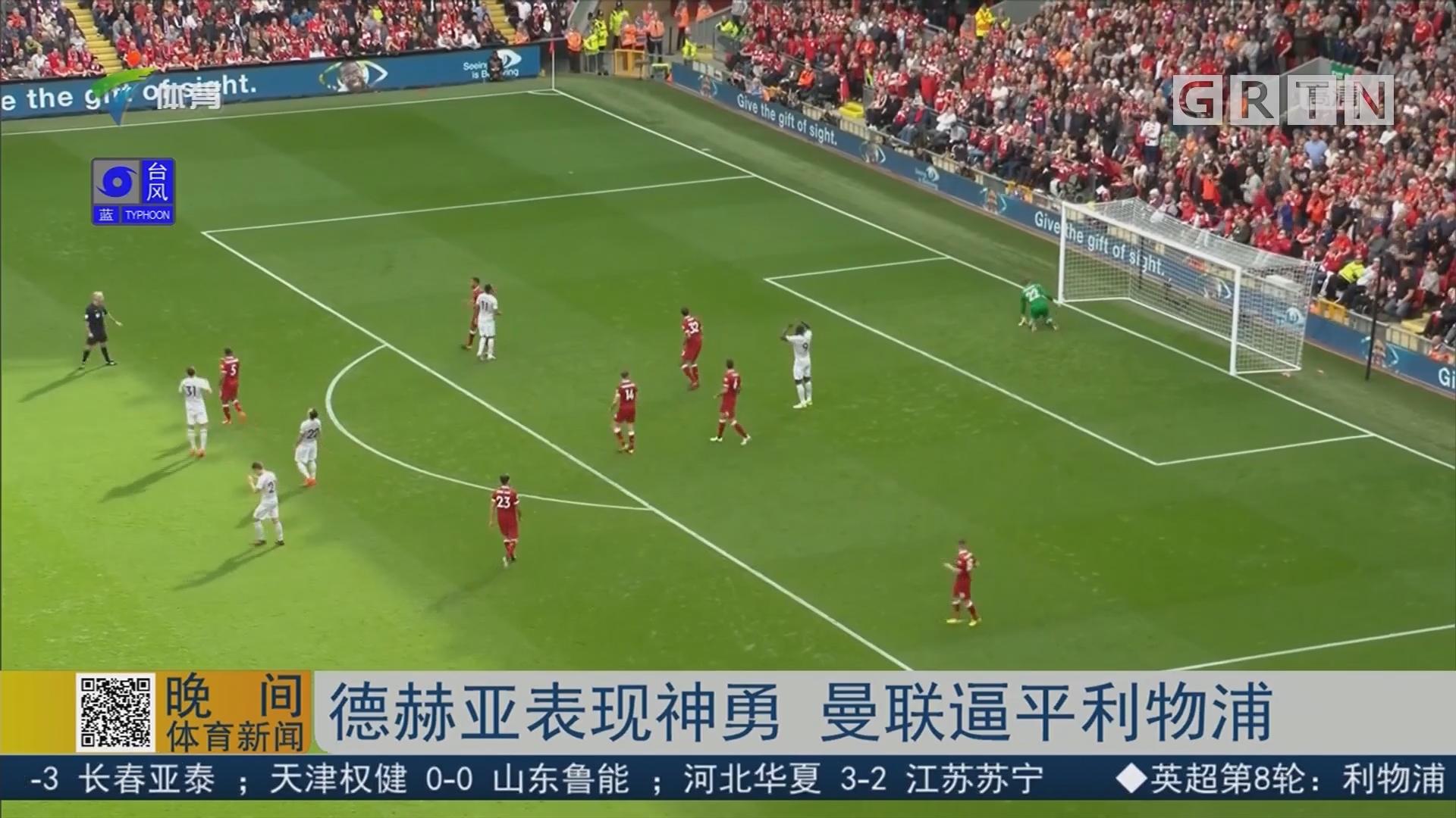 徳赫亚表现神勇 曼联逼平利物浦
