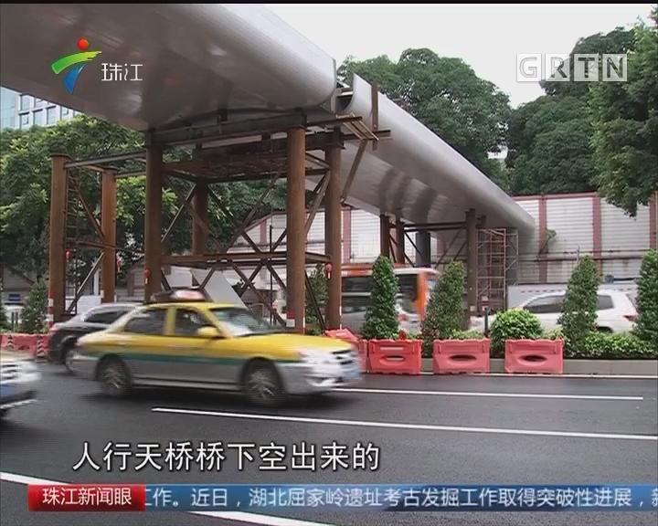 广州:陵园西路西侧天桥 本月底或可通行
