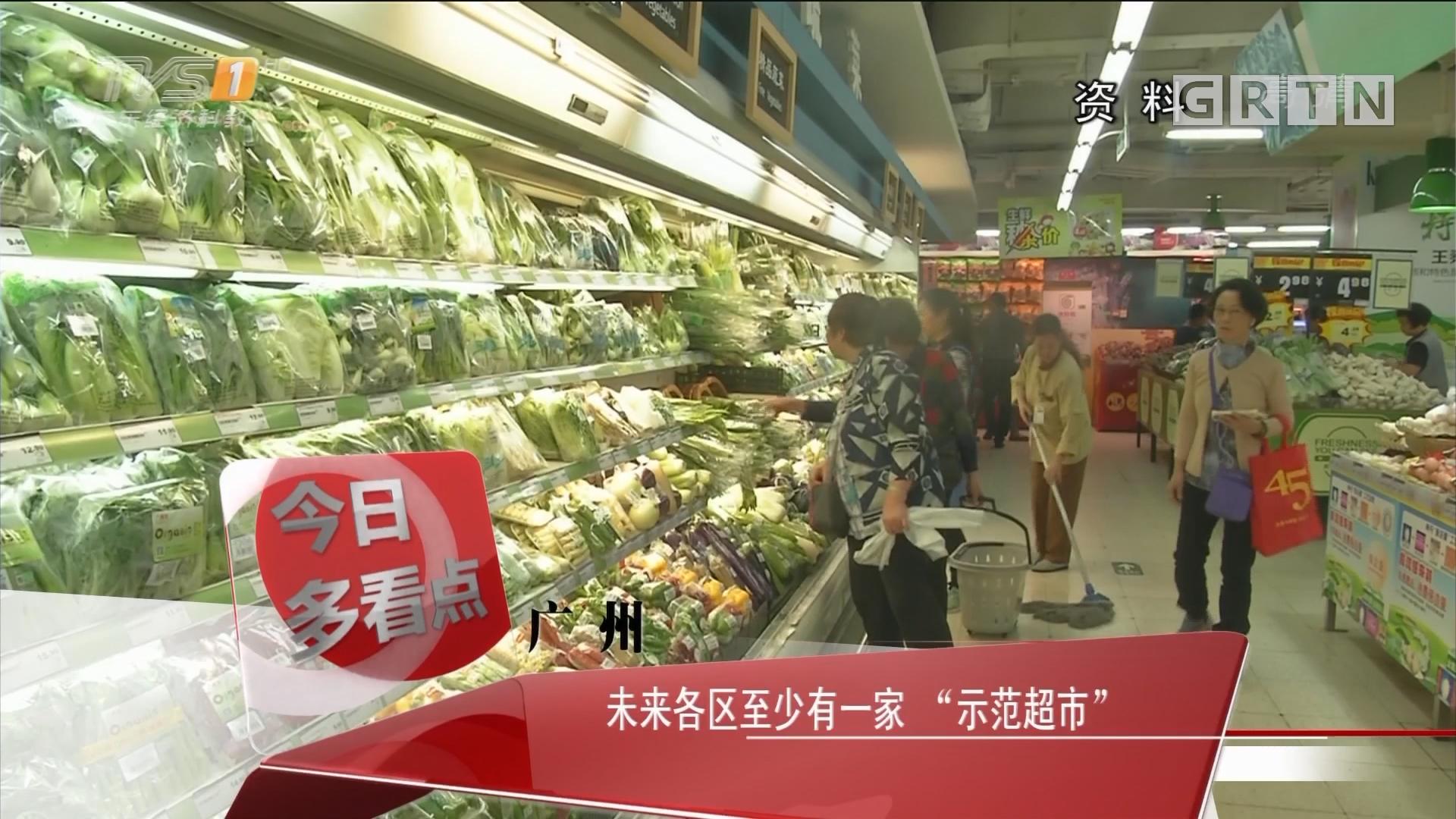 """广州:未来各区至少有一家 """"示范超市"""""""