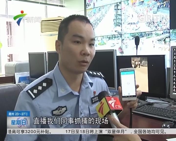 肇庆广宁:俩男子抢夺老人财物 警务直播平台起威力