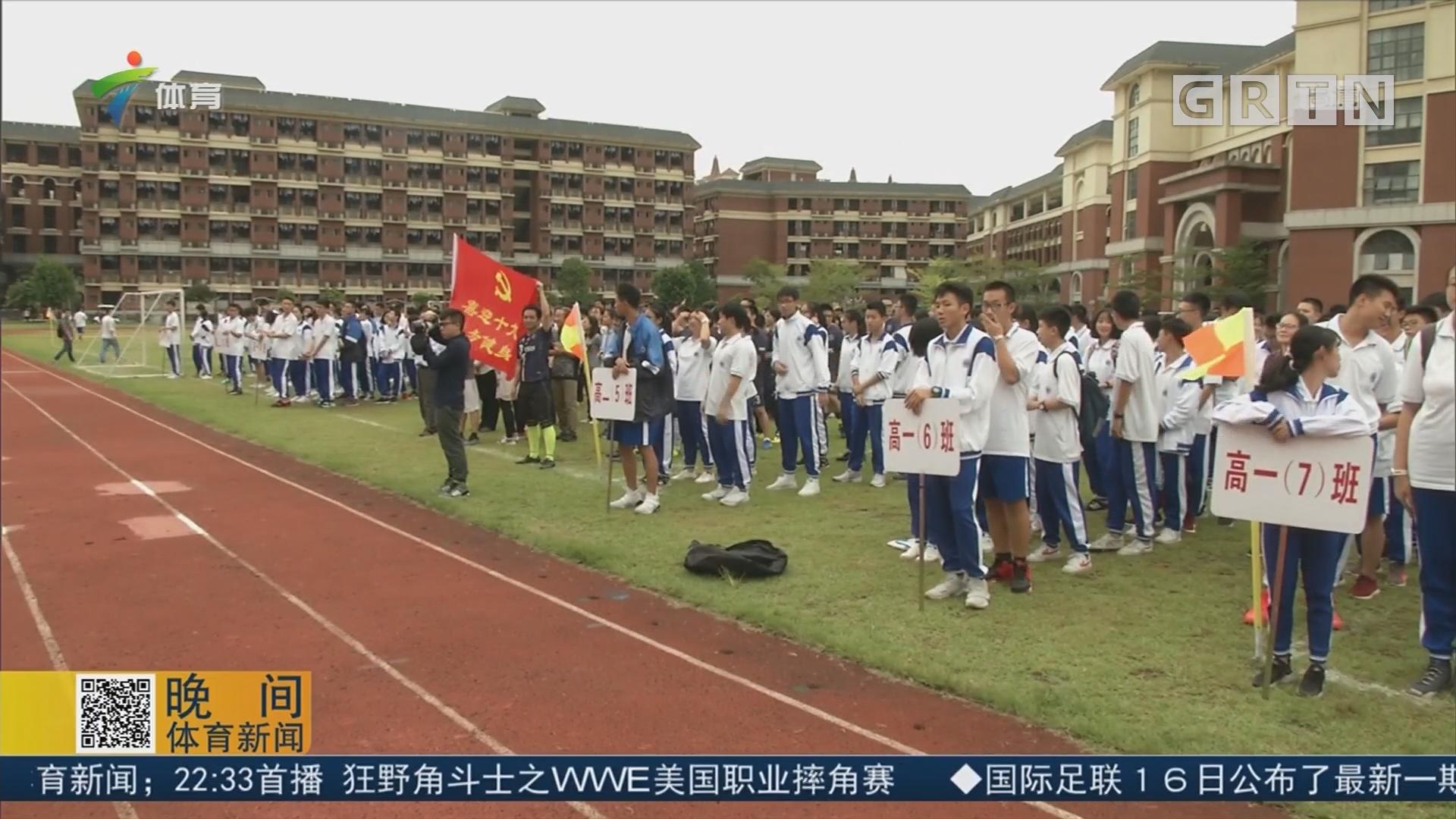广东华侨中学首届校长杯足球赛开幕