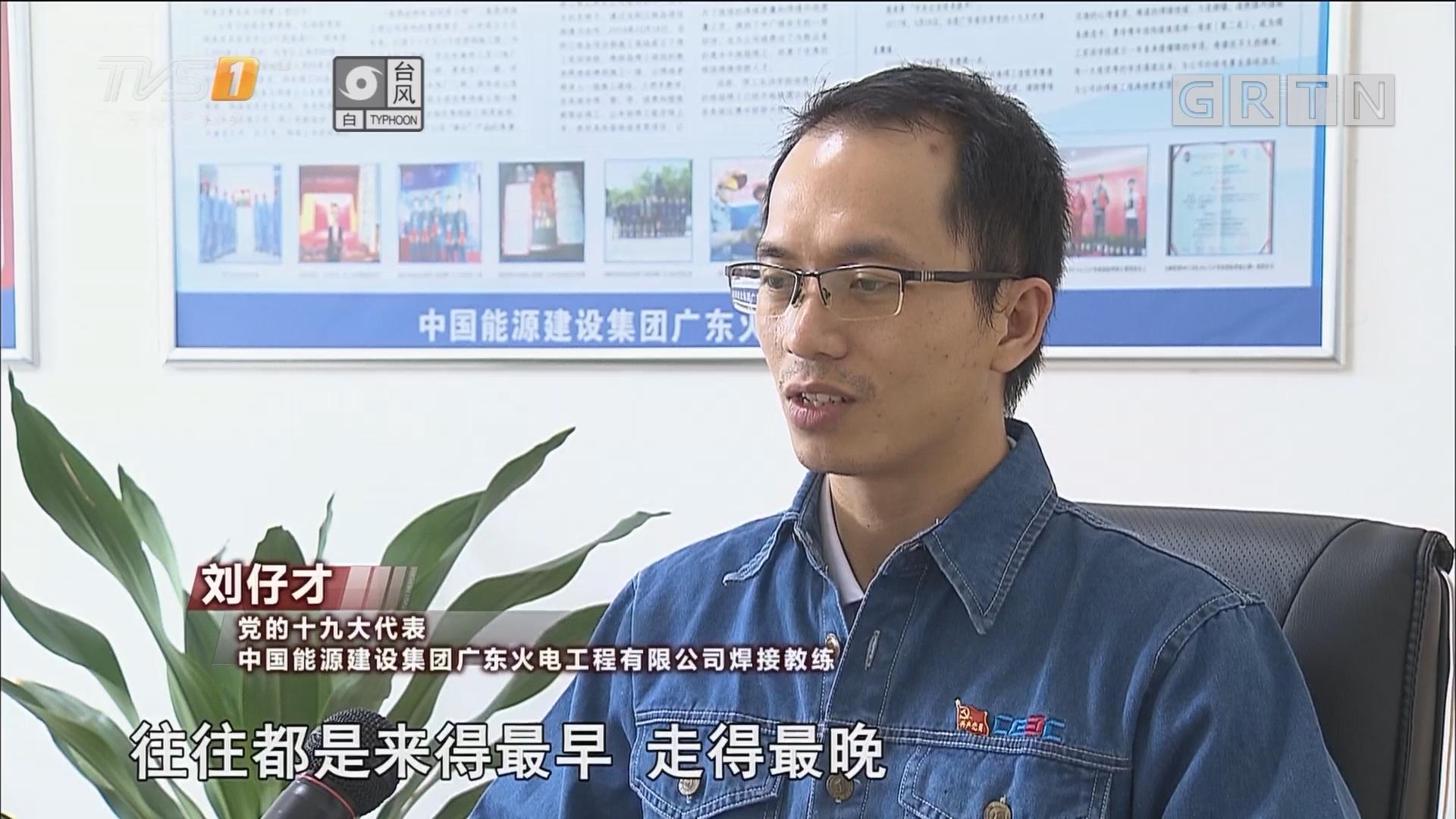 """党的十九大代表风采 刘仔才:核电工程的首席""""焊将"""""""