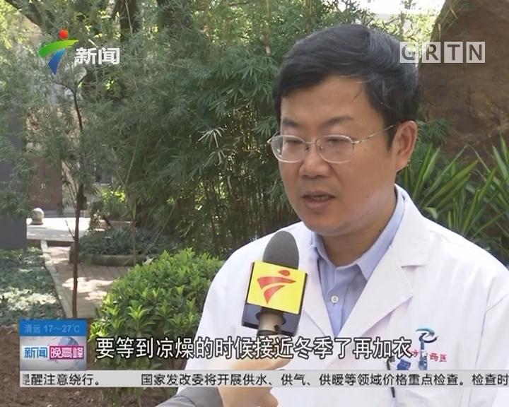 """广州:民间养生法""""春捂秋冻""""科学吗?"""