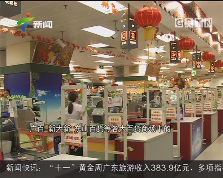 """""""超级黄金周"""":广州七大百货吸金近6亿元"""