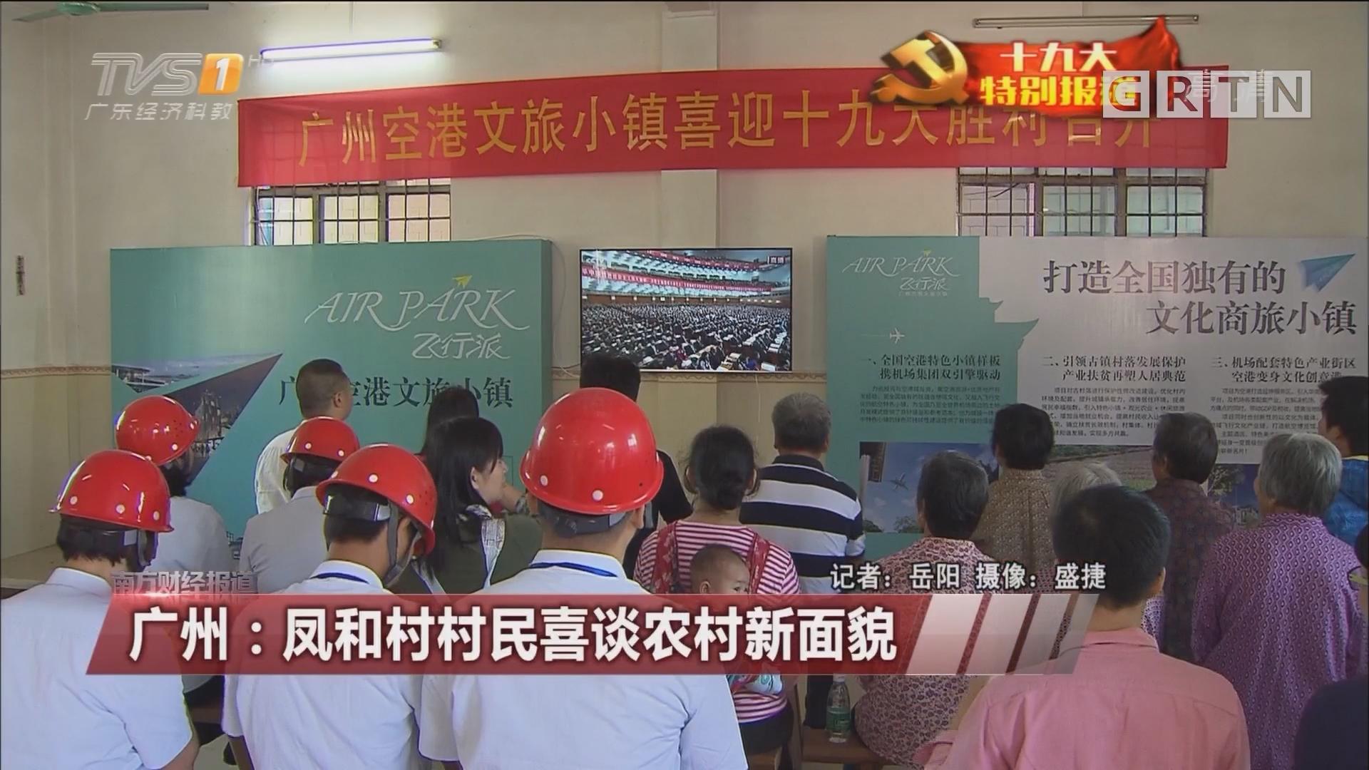广州:凤和村村民喜谈农村新面貌