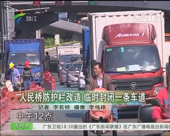 人民桥防护栏改造 临时封闭一条车道