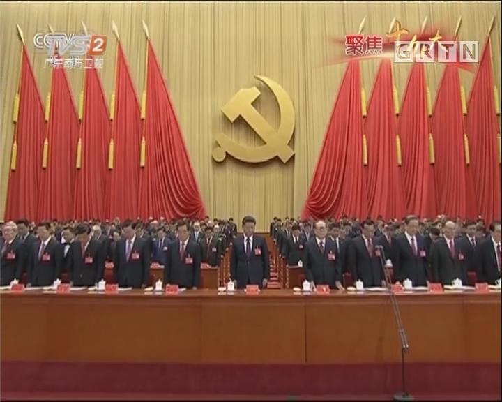 中国共产党第十九次全国代表大会在京开幕 习近平代表第十八届中央委员会向大会作报告
