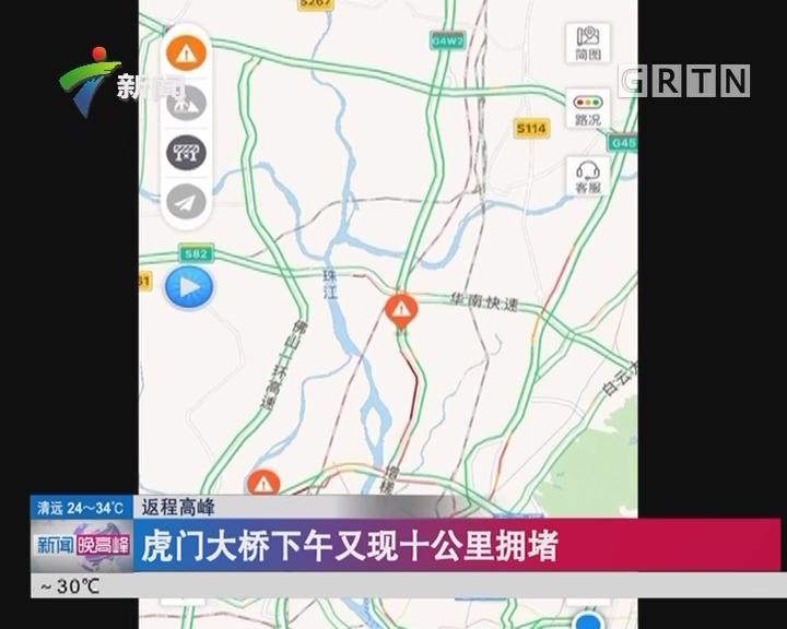 返程高峰:今天上午 高速路比昨天同期还顺畅