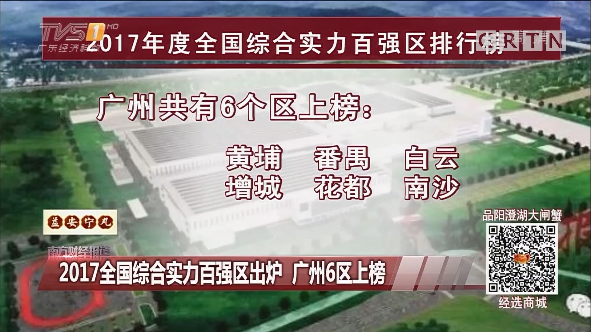 2017全国综合实力百强区出炉 广州6区上榜