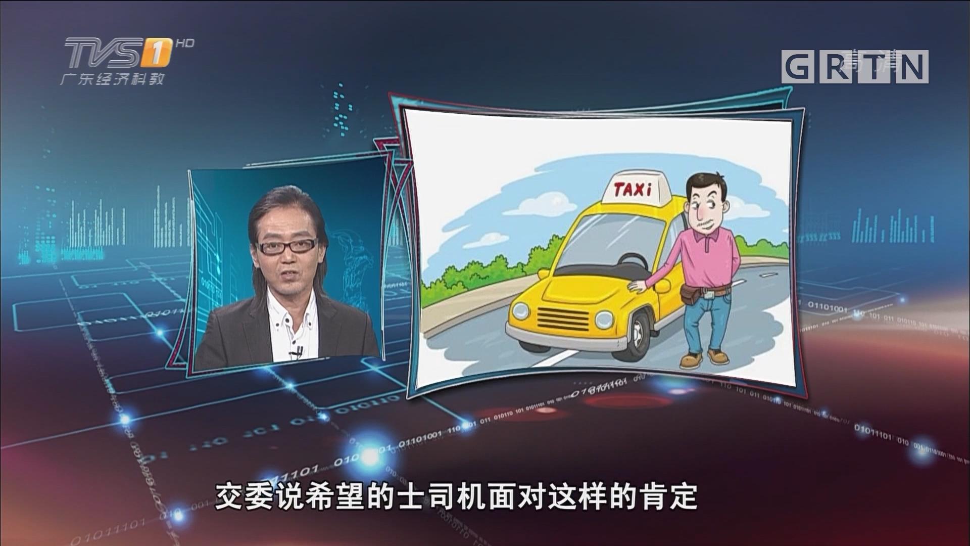 """[HD][2017-10-27]马后炮:的士司机成""""急需"""" 积分入户放宽标准是好事"""