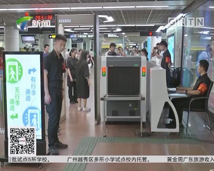 广州地铁安检升级:六站点升级安检首日 乘客接受度如何?
