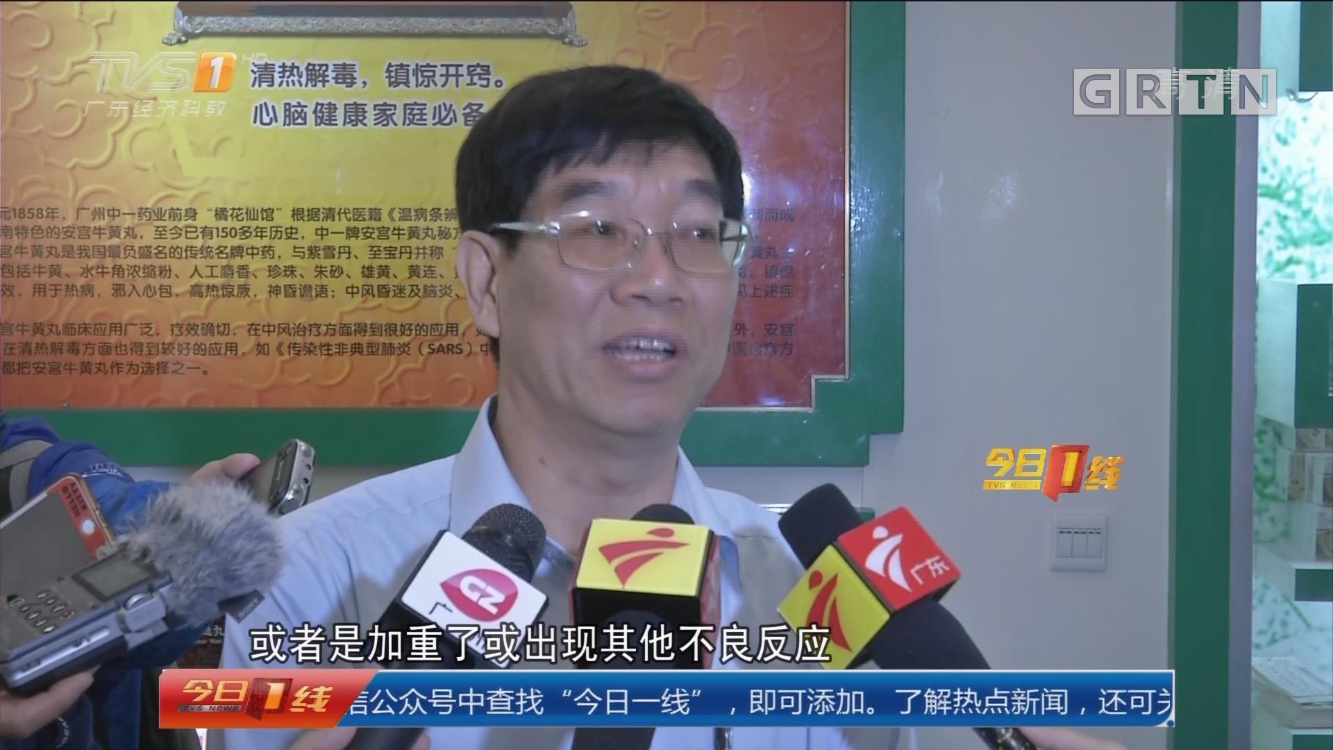 广东省安全用药月:安全用药 警惕十大用药误区