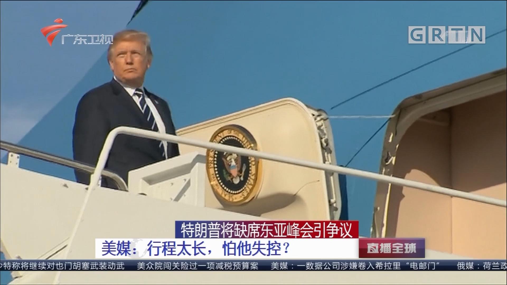 特朗普将缺席东亚峰会引争议 美媒:行程太长,怕他失控?