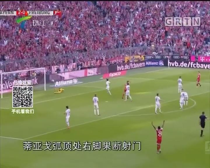 德甲:换帅如换刀 拜仁5球大胜弗莱堡