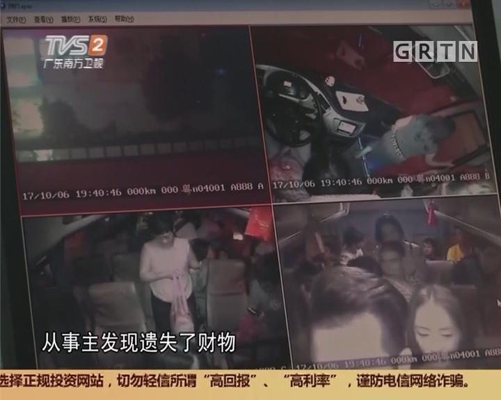 汕尾:乘车遗失20万包裹 警察1小时内找回