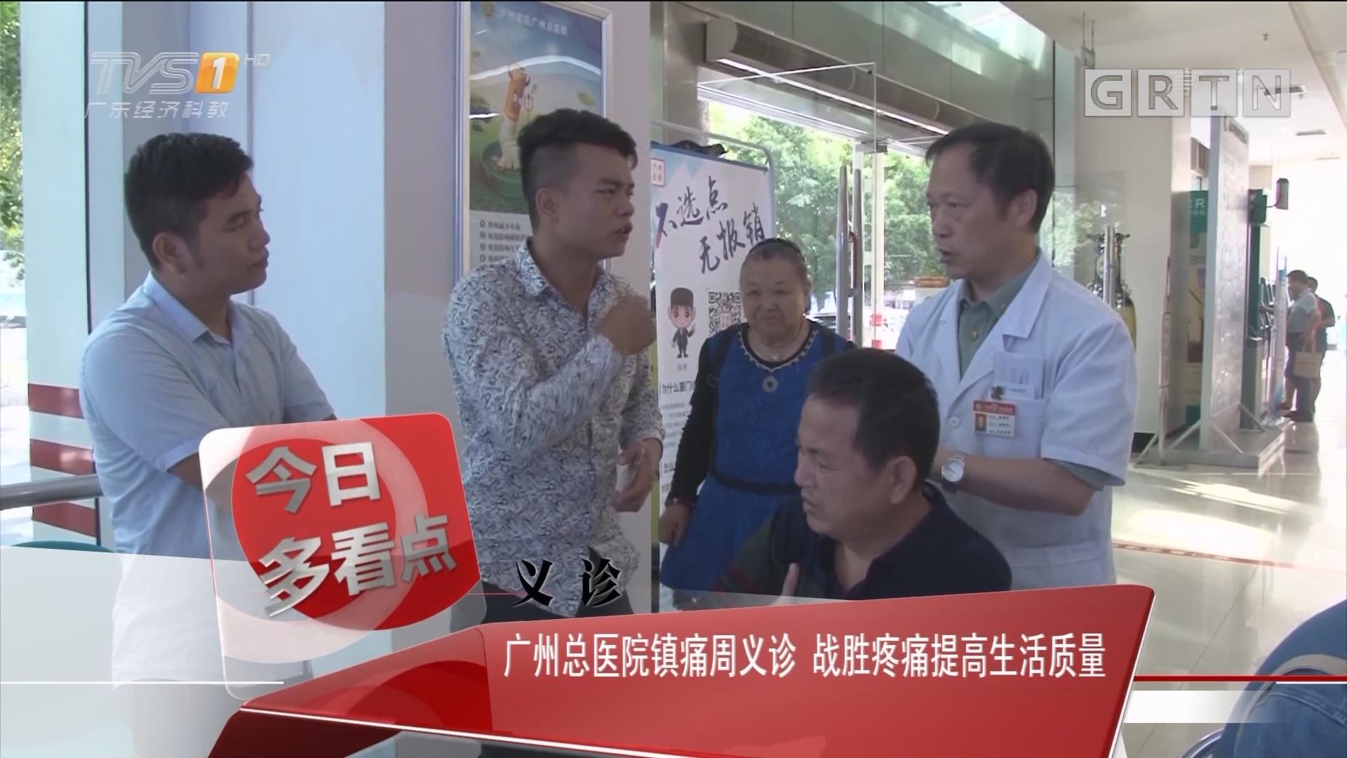义诊:广州总医院镇痛周义诊 战胜疼痛提高生活质量