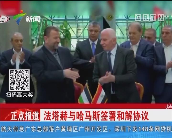 法塔赫与哈马斯签署和解协议