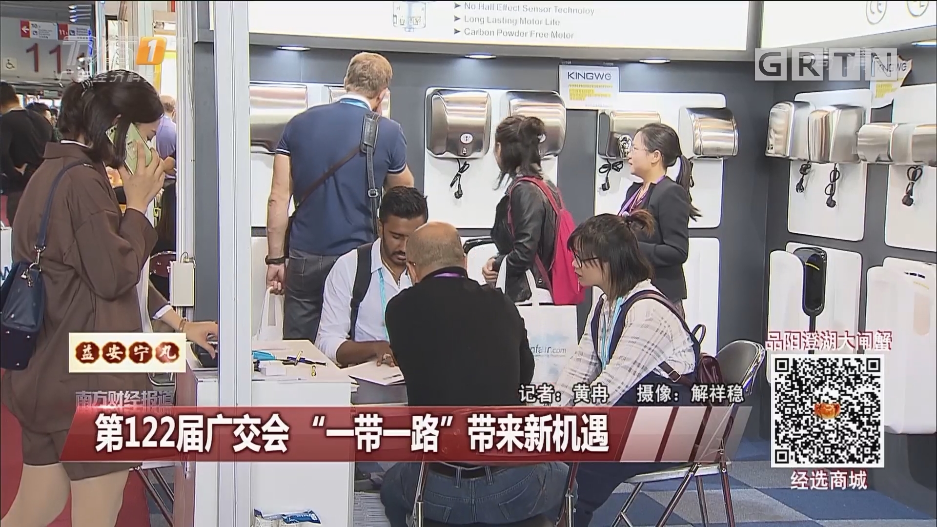 """第122届广交会""""一带一路""""带来新机遇"""