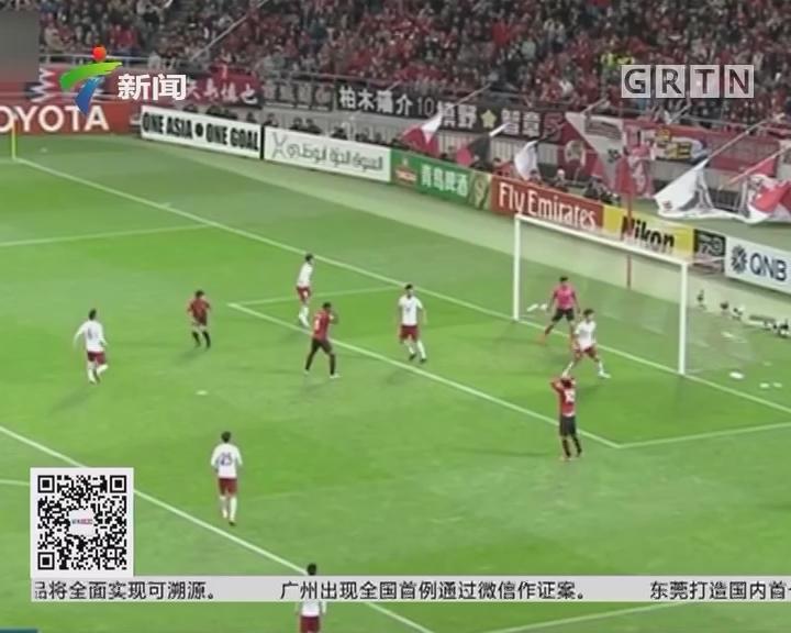 亚冠:上港次回合客场负浦和红砖