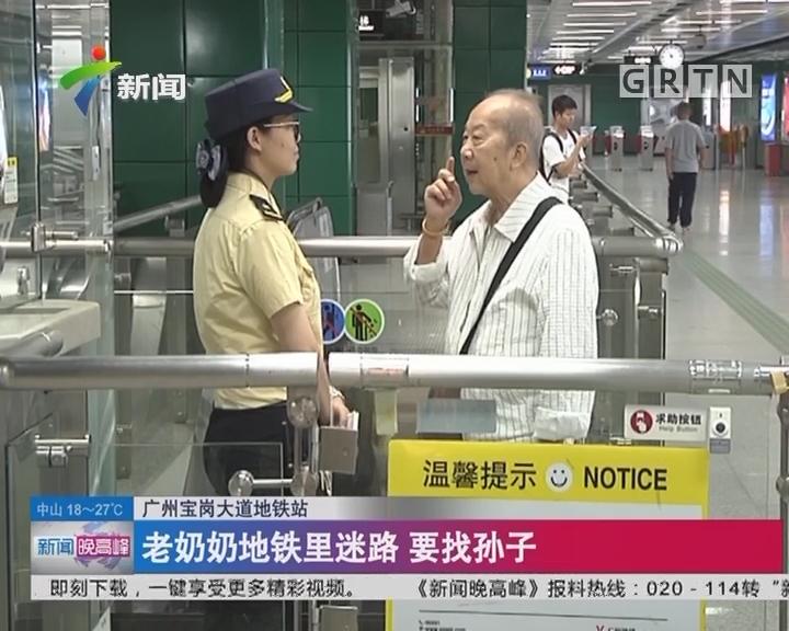 广州宝岗大道地铁站:老奶奶地铁里迷路 要找孙子