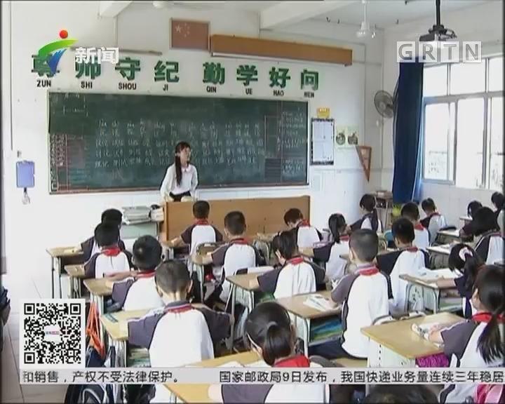 广州越秀区:多间小学试行课后校内托管