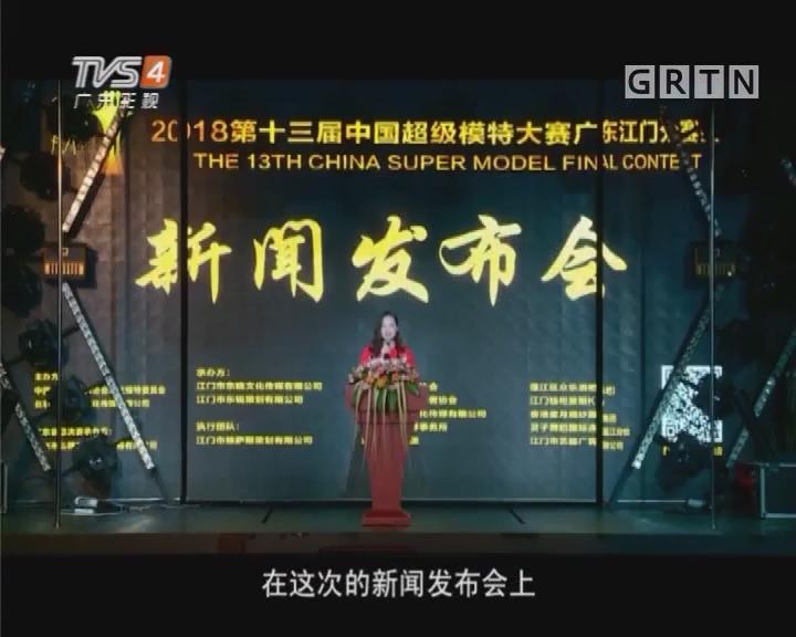 第十三届中国超模大赛江门分赛区新闻发布会