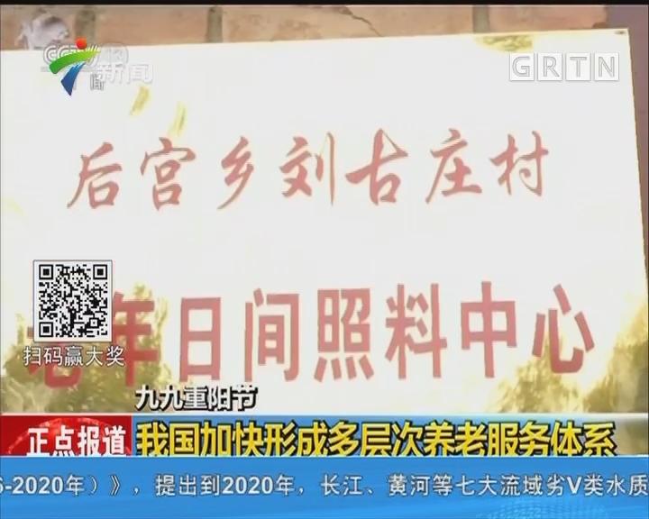 九九重阳节:我国加快形成多层次养老服务体系