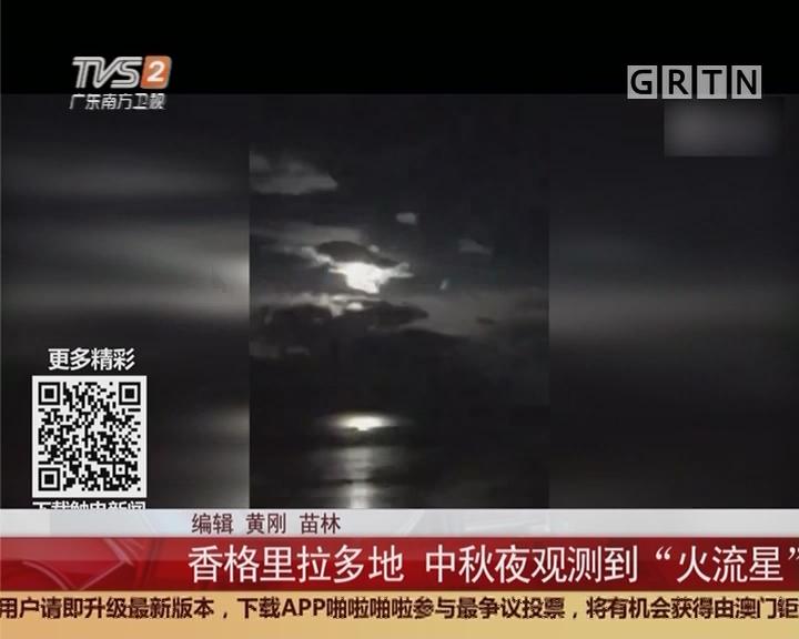 """云南丽江:香格里拉多地 中秋夜观测到""""火流星"""""""