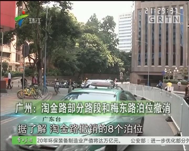 广州:淘金路部分路段和梅东路泊位撤销